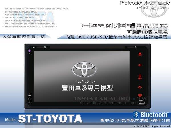 音仕達汽車音響 TOYOTA 豐田通用主機 DVD/藍芽/方控/1080P ALTIS/CAMRY/INNOVA