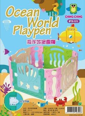 海洋城堡圍欄-兒童安全圍欄~居家安全護欄~ST 安全玩具~8片裝◎童心玩具1館◎