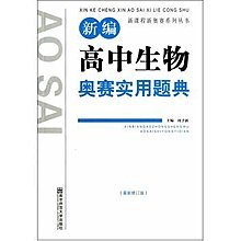 2【教育】新編高中生物奧賽實用題典(第3版)
