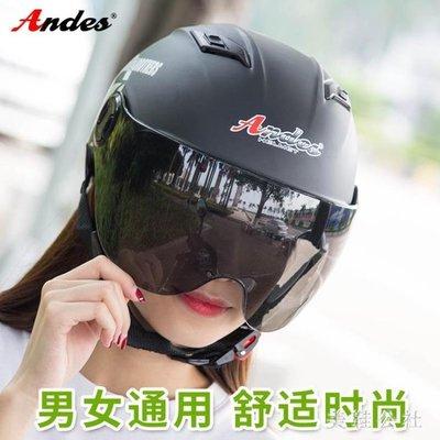 電動摩托車頭盔男電瓶車女士夏季半盔四季通用防曬安全帽個性酷