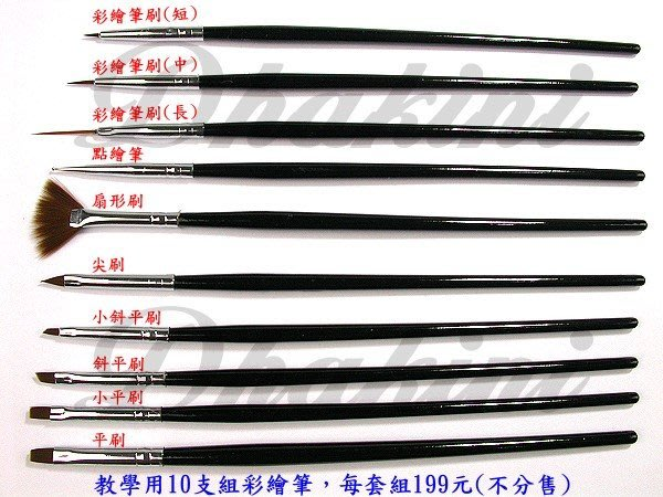 《教學用10支組彩繪筆》~每套組179元~