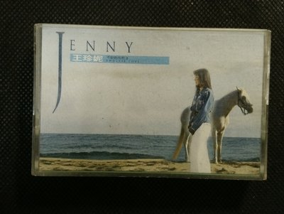 錄音帶 /卡帶/ BC / 王珍妮 JENNY /英文 不設防系列3/Its so easy/ 非CD非黑膠