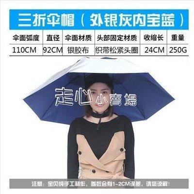 帽子傘三折釣魚傘帽攝影頭戴傘環衛傘帽 采茶葉帽子傘雨傘帽   (全館免運)
