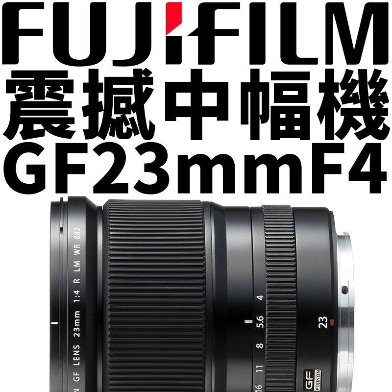 【新鎂-來電詢問另有優惠】FUJIFILM 公司貨 FUJINON GF23mm F4 R LM WR GF 23mm