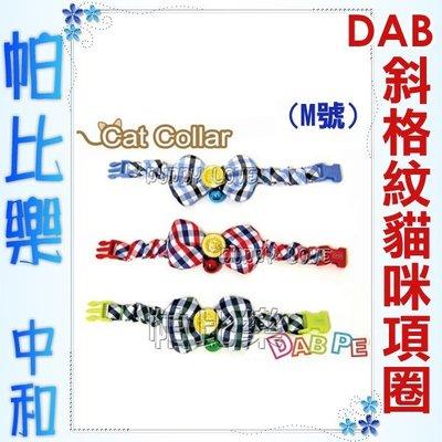 ◇帕比樂◇DAB.斜格紋貓咪項圈M號【紅格紋/藍格紋/綠格紋】可選擇