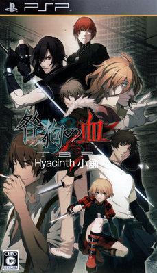 【Hyacinth小舖】咎狗之血 True Blood Portable ∣9成新∣TBP∣免運∣咎狗の血∣PSP∣BL