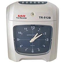 西依歐:KOJI TR-512B 雙色指針式打卡鐘 (下標請先詢問庫存)