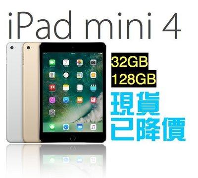 【現貨需詢問】Apple iPad mini 4 Cellular版 128G  台灣原廠公司貨 保固一年