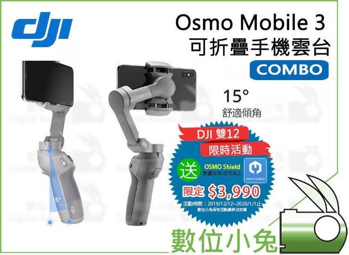 數位小兔【DJI OSMO MOBILE 3 套裝版 雙12活動 送OSMO Shield 2020/1/1止】穩定器