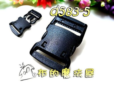 【布的魔法屋】d583-5黑色1入組3.8cm塑鋼YKK扣具旁開扣(買10送1.背包安全帽釦具,拼布帶腰帶行李扣環)
