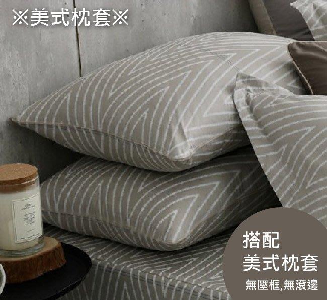 【OLIVIA 】DR890 底特律 奶茶 標準單人薄床包枕套兩件組 【不含被套】 都會簡約 200織精梳棉 台灣製