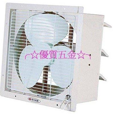 【泵浦五金】順光14 壁式吸排兩用附百葉通風扇抽風機 換氣扇 排風機~STA-14 有現貨