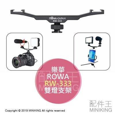 現貨 公司貨 ROWA 樂華 RW-333 雙燈支架 補光 收音 麥克風支架 相機 手機 直播 錄影