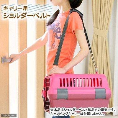 【寵物王國-貓館】日本Richell-外出運輸提籠背帶
