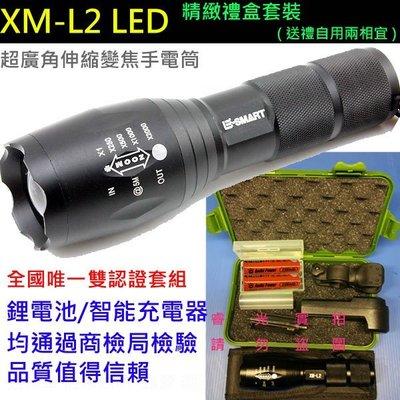 XM-L2 伸縮變焦手電筒 精緻禮盒套...
