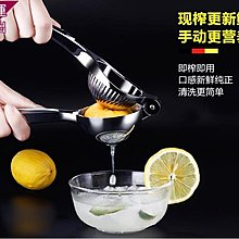 手動榨汁器 擠檸檬夾榨汁器橙子手動榨汁機 家用壓汁機-夜行依