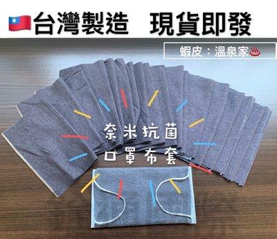 奈米銀能量抗菌布口罩套 可水洗/口罩套/口罩布套