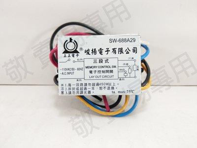 【敬】三段式 電子 控制 開關 CNS認證 110V IC 分段 電腦 變段 跳段 切換 燈具 美術燈 電 燈 吊扇 排