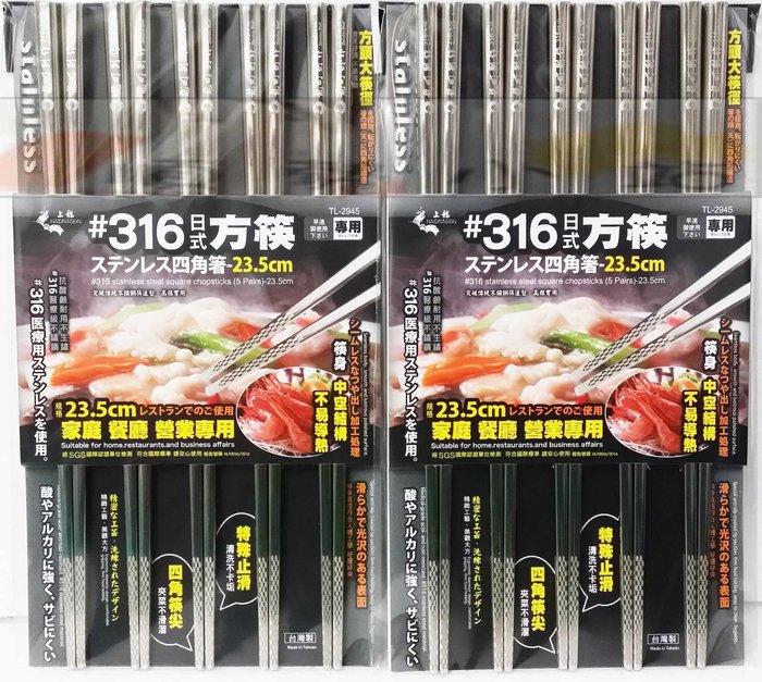 【順勢批發站】台灣製 上龍 龍町別作 #316不鏽鋼筷子全方形 - 18-10方頭不銹鋼筷子 (5雙裝)