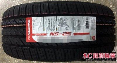 【超前輪業】 NANKAMG 南港 NS-25 NS25 245/40-18 特價 3300 F1A3 PS4