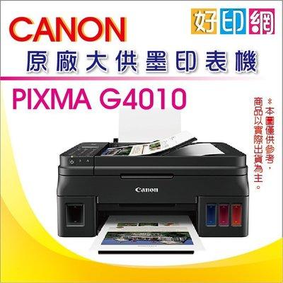 【好印網+原廠公司貨】Canon PIXMA G4010/4010 原廠大供墨複合機 傳真/影印/列印/掃描