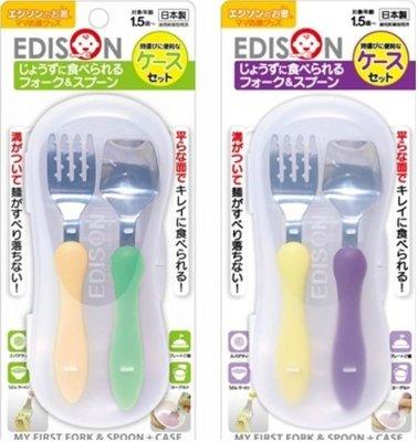 [小寶的媽] 日本EDISON兒童不鏽鋼匙叉組附盒(橘綠/紫黃) 幼兒離乳餐具組 (叉匙組含攜帶盒)