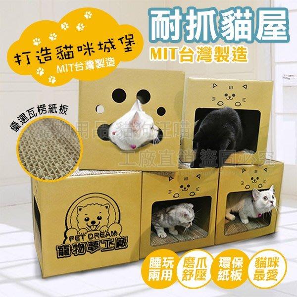 貓抓板 MIT寵物夢工廠貓抓屋 內含4片貓抓板 貓磨爪 貓屋 貓玩具 貓窩 貓床 瓦楞紙 貓爪 寵物用品 喵星人 貓屋