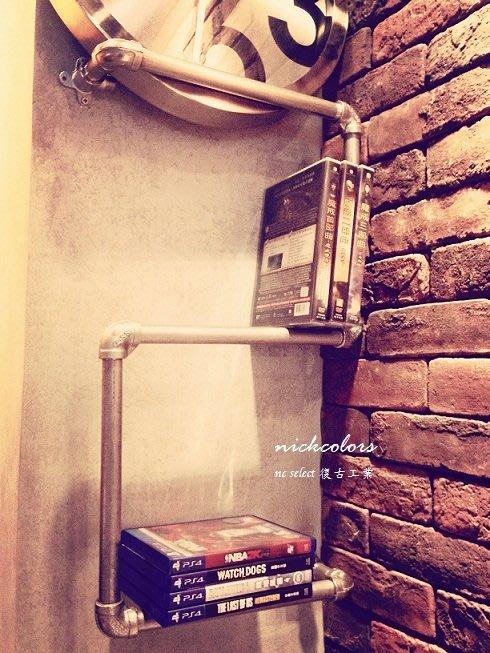 尼克卡樂斯~工業風金屬水管S型CD/DVD架(直/橫 式)—loft 書房 客廳 壁掛架 展示架 書架 書房收納