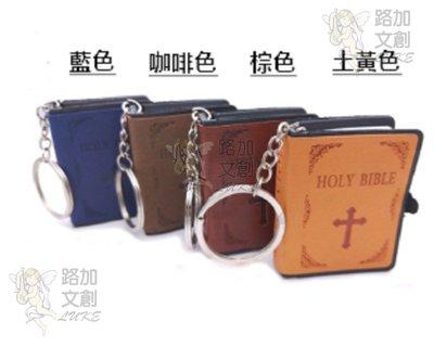 英文版小聖經鑰匙圈 皮革封面 四色可選 圖文印刷 可用放大鏡看 字體清淅 售價十一奉獻公益團體