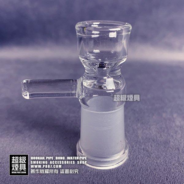 【P887 超級煙具】專業煙具 多款BONG DIY 配件系列 手把倒插煙杯-14MM(220184)