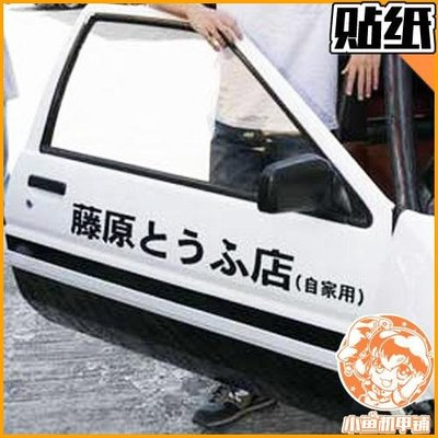 [APPS STORE]頭文字D 藤原豆腐店 AE86 痛車貼 小牛電動車貼 摩托車貼 防水車貼