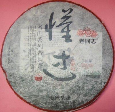 [震宇普洱茶 2.0]  特價  老同志 名山茶 2017 懂過 500g 生普 古樹茶