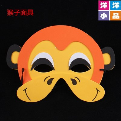 【洋洋小品Q版EVA萬聖面具1入猴子面具動物面具】萬聖節化妝表演舞會派對造型角色扮演服裝道具恐怖面具舞會面具表演面具