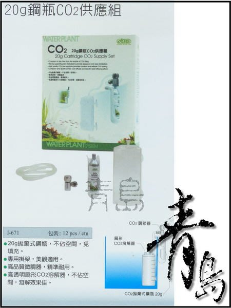。。。青島水族。。。I-671台灣ISTA伊士達------拋棄式鋼瓶CO2供應組==20g.免運費