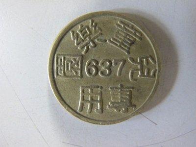 二手舖~NO.485 台灣 FEOS 兒童樂園專用圖 紀念育樂銅牌