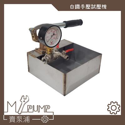 【MY.PUMP 賣泵浦】〔附管〕手動試壓機 管路試壓抓漏 測漏器 白鐵試壓機 白鐵外殼 漏水測試 白鐵耐用