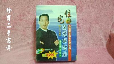 【珍寶二手VCD】住宅開運招財法1-4 VCD 風水大師陳冠宇