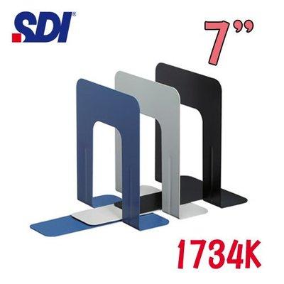 (5組入)手牌 SDI 7吋烤漆書架 1734K (2入/組) 書擋 書櫃 擋板 整理