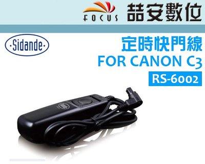 《喆安數位》Sidande 電子快門線 for Canon RS-C3 (RS6002)