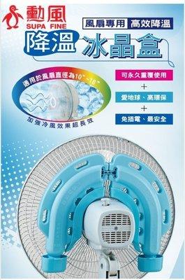 《安心Go》免運 附發票 勳風 冰精盒一組2片 HF-1416H 冰晶片 冰精器 冰晶罐 冰晶盒 10~18吋風扇專用