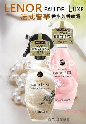 日本 P&G 限量 Lenor eau de luxe法式奢華香水芳香噴霧 全館滿3000免運費 ☆WIN-SHOP☆