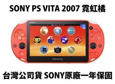 SONY PS Vita PSV PSVITA 2007 主機 台灣公司貨 霓虹橘 加贈保護貼 3.60【台中恐龍電玩】