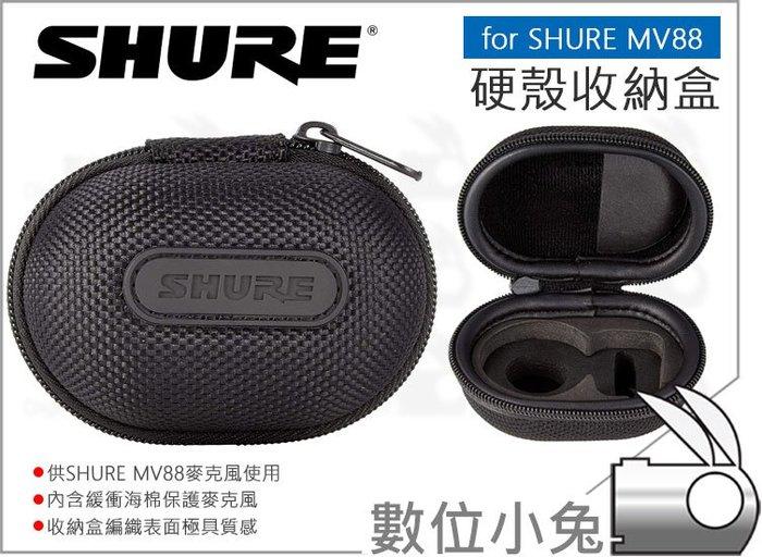 數位小兔【SHURE AMV88-CC 硬殼收納盒】公司貨 防震 MV88 電容麥克風 SHURE 麥克風 防摔