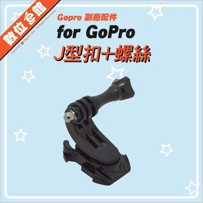 數位e館 GoPro 副廠配件 360度可旋轉J型扣+螺絲 J型底座 J型插扣 轉接頭 快拆座 360度 旋轉 J型扣
