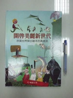 6980銤:D4-4bc☆2011年出版『開啟美麗新世界 (欣賞世界傑出繪本的真善美)』《暢談》~精裝~