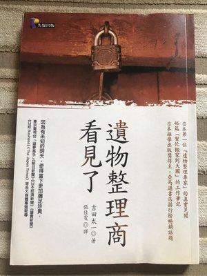 二手書 《遺物整理商看見了》吉田太一著 先覺出版 2007/10 文學小說/翻譯文學/日本文學 9成新