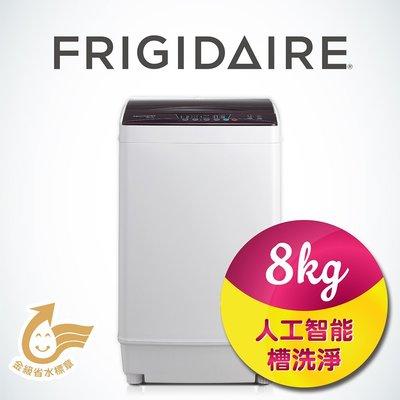 現貨【Frigidaire 富及第】8kg智能不鏽鋼洗衣機(FAW-0805J) 桶風乾 槽洗淨