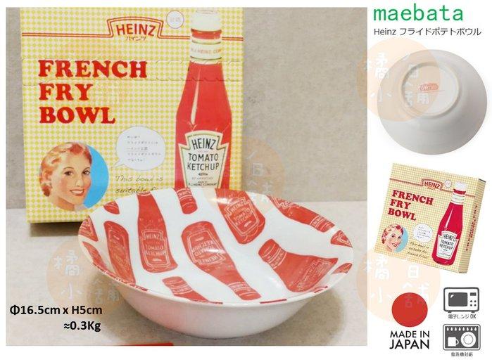 【橘白小舖】(日本製)日本進口 HEINZ 番茄醬 MAEBATA 陶瓷碗 16.5公分 瓷碗 禮盒 碗 沙拉碗