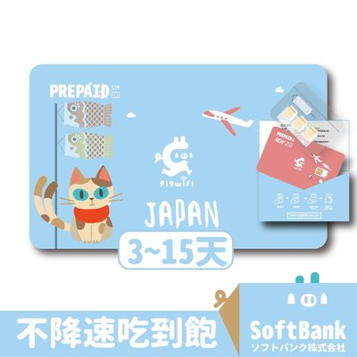 pigwifi – 日本 不降速吃到飽 4Gᴸᵀᴱ上網SIM卡 ( 3天)