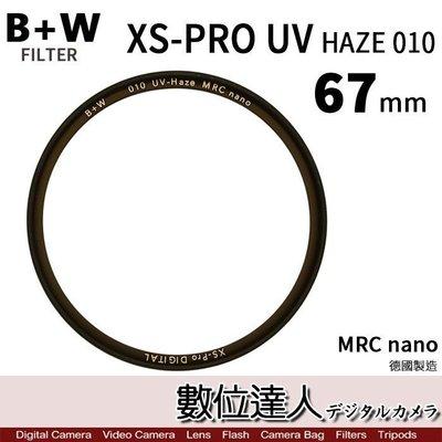 【數位達人】B+W XS-Pro MRC NANO 67mm UV 薄框 UV-HAZE 010M 保護鏡 德國原裝進口 台北市